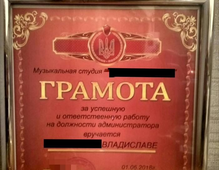 Моей девушке в минувшую пятницу начальница подарила грамоту. Грамота, Шаблон, Украина, Россия, Невнимательность