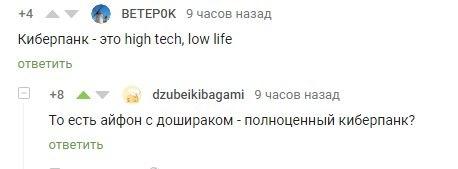 Когда знаешь толк в киберпанке комментарии на пикабу, доширак, iphone