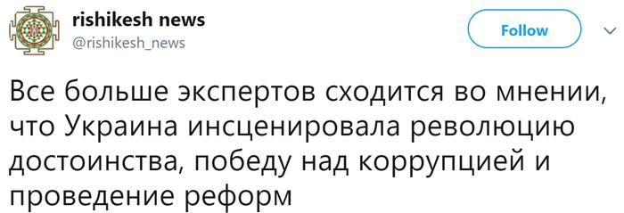 Репутация Украинской власти в Европе подорвана Политика, Украина, Инсценировка, Бабченко, Достоинство, Революция, Коррупция, Twitter