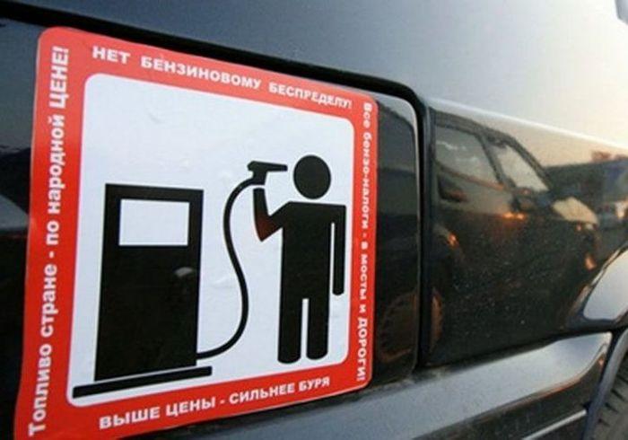 Цены на топливо Бензин, Высокие цены