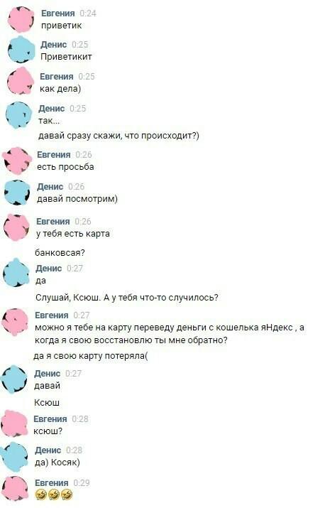 Когда развод не удался Развод, ВКонтакте, Fail, Не удалась