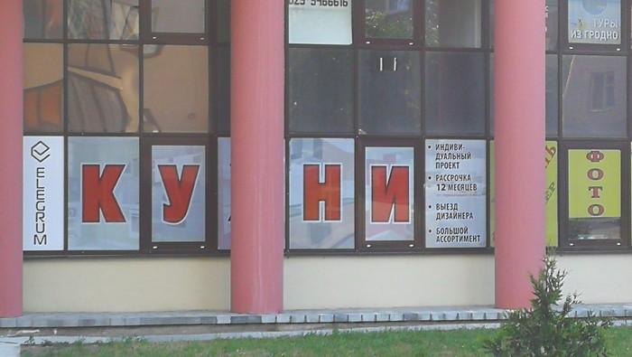 Хорошая компания и реклама что надо. Боги маркетинга, Гродно, Беларусь