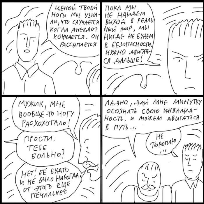 Бесконечная шутка III Duran, Комиксы, Длиннопост, Анекдот, Постмодернизм, Шутка