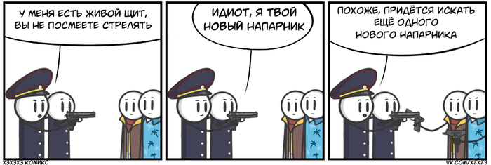 Новый напарник Комиксы, Юмор, Хз