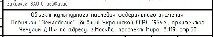 """Павильон Украины теперь """"Земледелие"""" Украина, Земледелие, ВДНХ"""