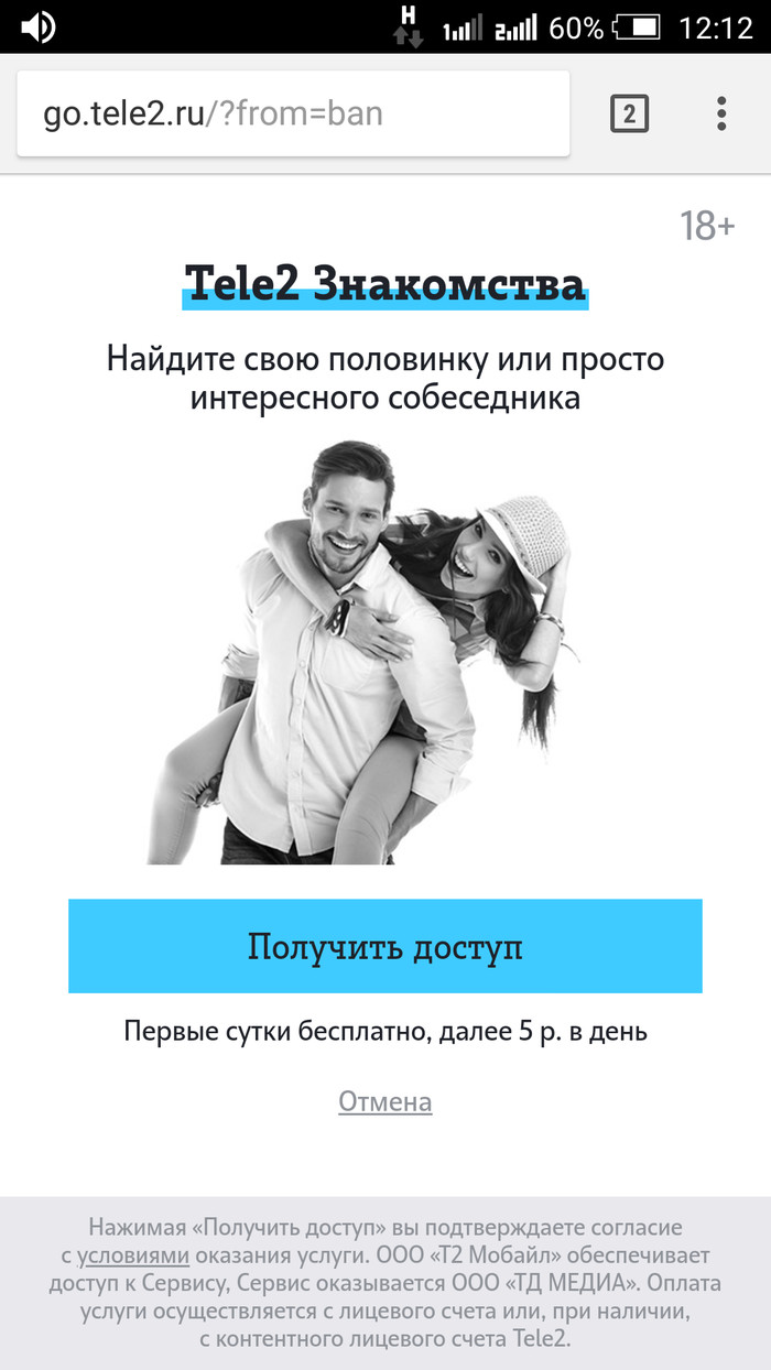 684 сайт теле2 анкеты знакомства