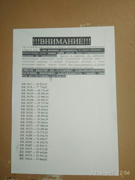 Судебный участок 36 реквизиты для оплаты алиментов