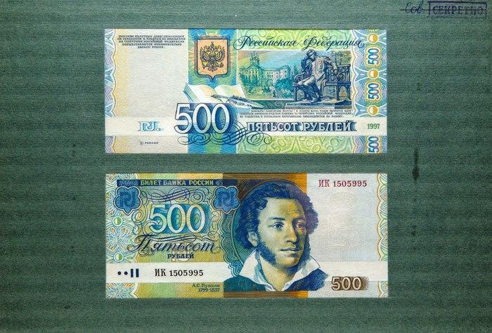 А ведь банкноты могли быть такими Бонистика, Александр Сергеевич Пушкин, 500 рублей, 1997, Коллекционирование, Длиннопост