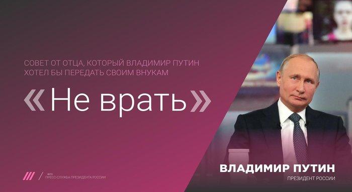 Это какой то.....)) Ору, Цитаты, Политика, Путин