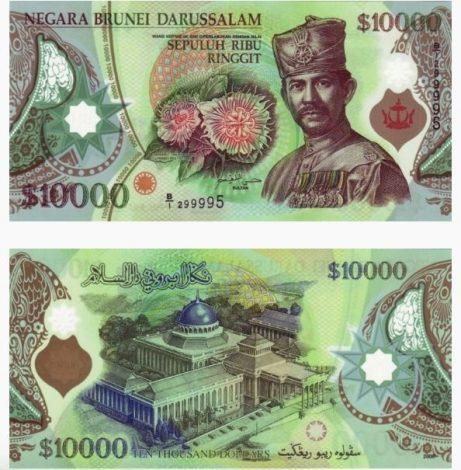Самая ценная банкнота в мире Деньги, Бонистика, Мне бы такую