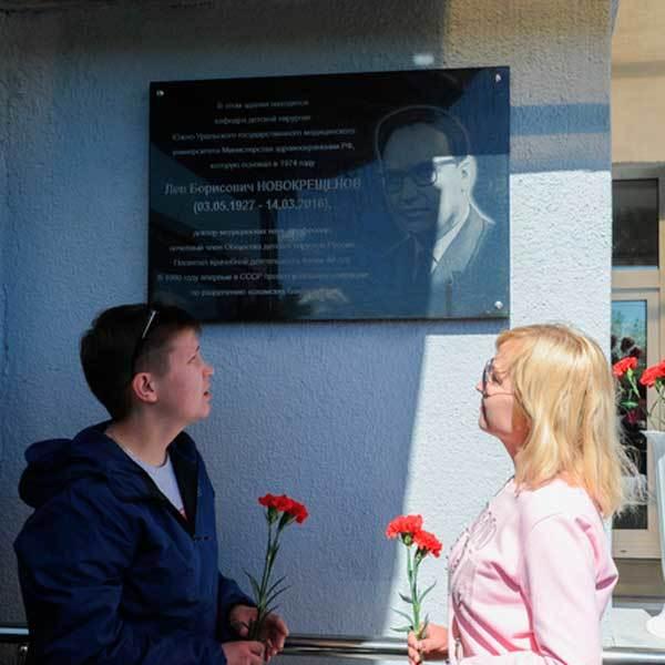 Девушки-сиамские близнецы, которых разделили в советское время, пришли на открытие мемориальной доски хирургу Медицина, Хирургия, Близнецы, Сиамские близнецы, Челябинск, Длиннопост
