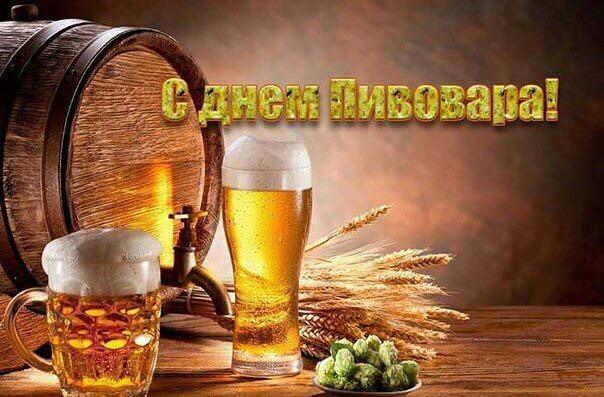 С днем пивовара!!! Пивоварение, Праздники