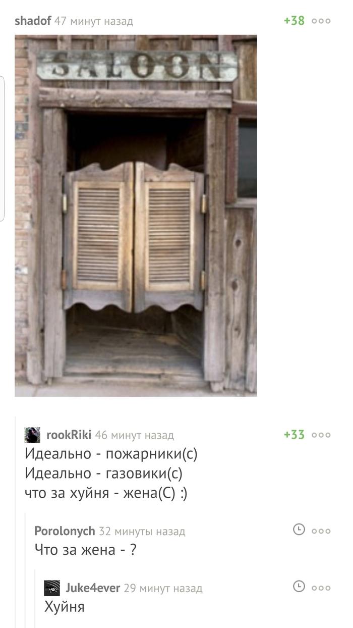 Че за жена? Скриншот, Комментарии, Комментарии на пикабу, Жена, Пожарные, Газовики, Мат