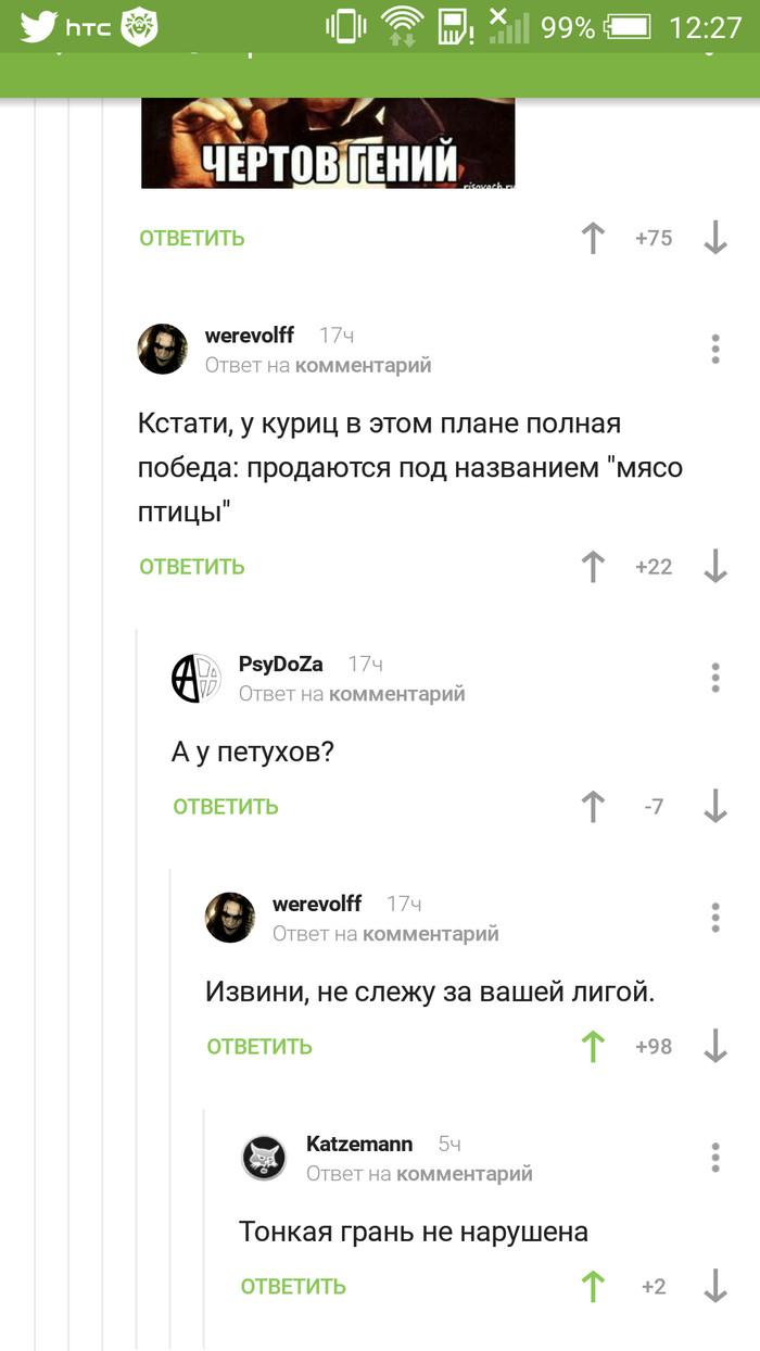 Коментарии Комментарии, Интеллектуальный юмор, Петух