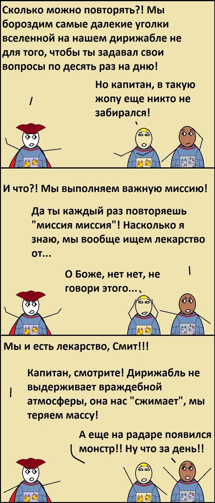 Самопожертвенная Суппозиторий, Комиксы, Дирижабль, Ага, Длиннопост, Cynicmansion