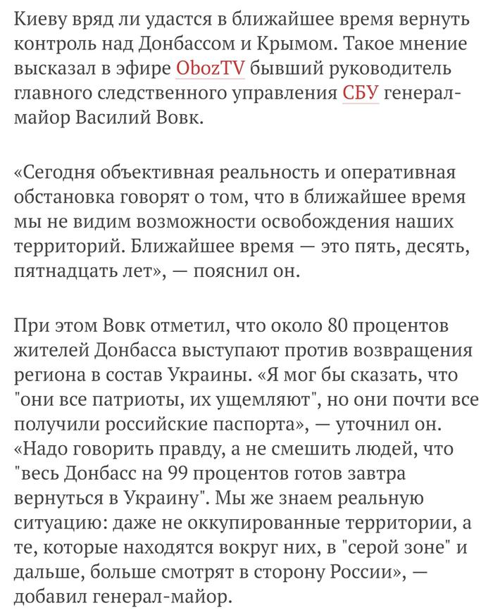На Украине рассказали о сроках возвращения Крыма и Донбасса Украина, Крым, Донбасс, ДНР, ЛНР