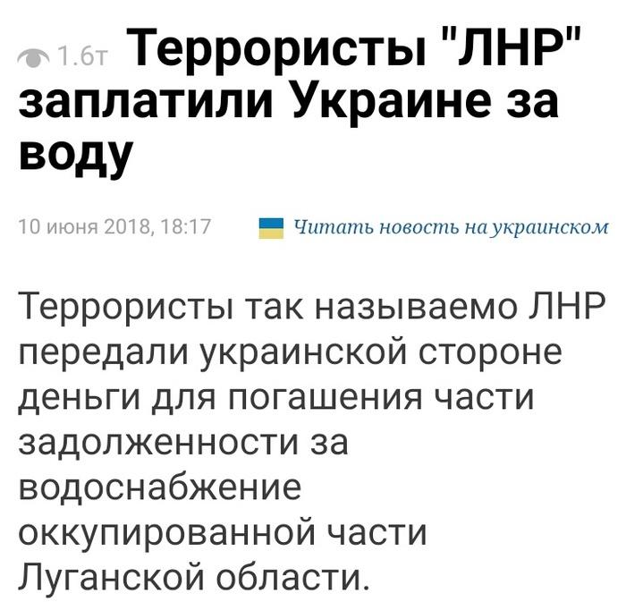 Какие-то неправильные террористы Украина, Политика, Лнр, Укросми, Страна 404, Кастрюлеголовые, Свидомый бред