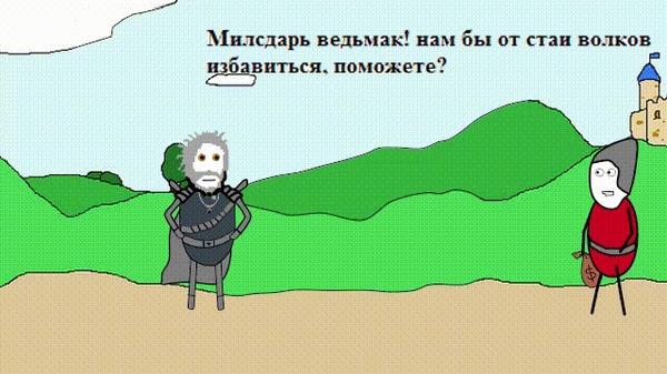 Ведьмачье (анимация) CynicMansion, Анимация, Ведьмак, Комиксы, Гифка, Ведьмак Школы Крысы