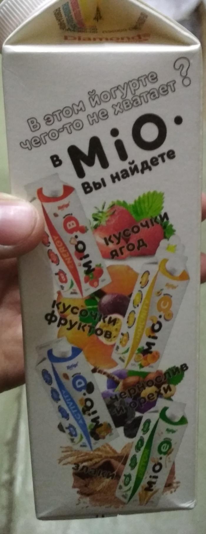 Новый уровень рекламы Реклама, Йогурт, Длиннопост