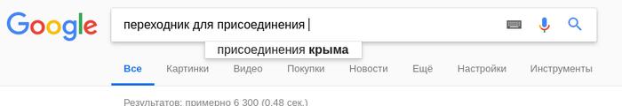 Очень нужный переходник Google, Поисковик, Ещё один переходник