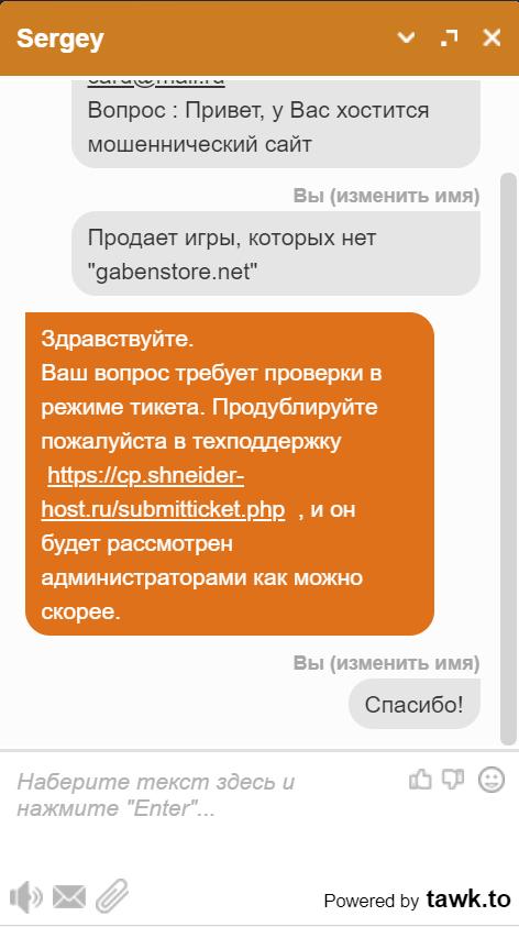 Блокируем фейкgabenstore.net Мошенники, сайт, абуза, длиннопост