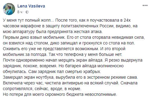 Дотянулся таки крававый теран. Россия, Украина, политика, Елена Васильева, Facebook, скриншот, Путин, Финляндия