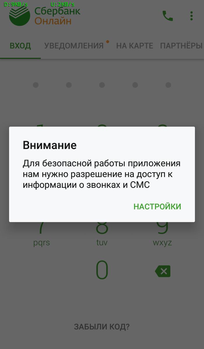 Сбербанк обнаглел Сбербанк, Наглость
