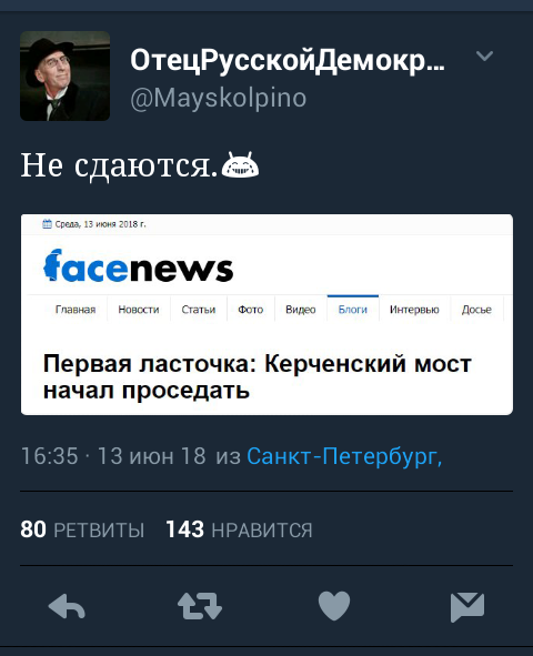 Фантазёры Украина, Керченский мост, Политика, Twitter, Скриншот