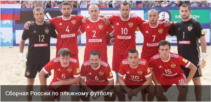 В России, футбол есть! Пляжный! Футбол, Россия, Победитель по жизни, Пляжный футбол