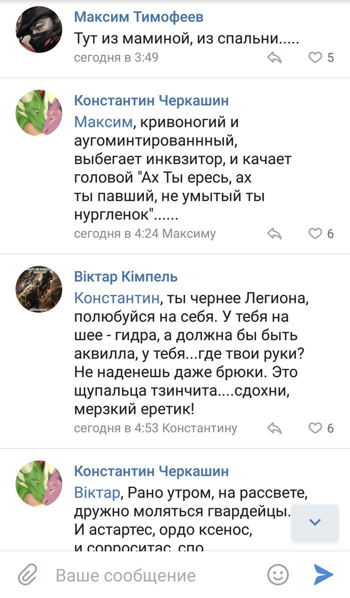 """мойдодыр"" в warhammer 40k Warhammer 40k, Мойдодыр, Длиннопост, Wh humor, ВКонтакте, Скриншот"