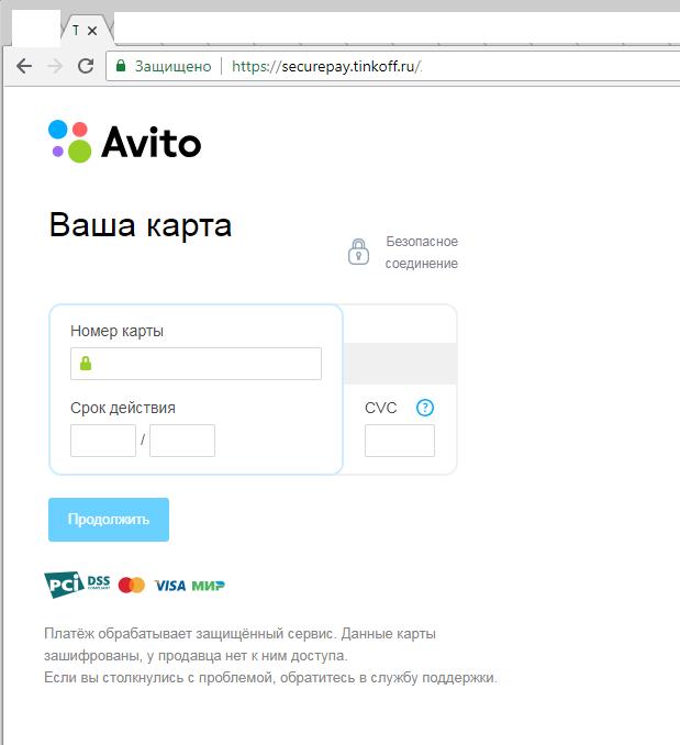 AVITO доставка + банк тиньков + CSV (CVC) вашей карты Авито, Тинькофф банк
