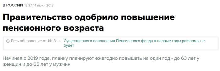 Обидно... Пенсия, Пенсионный возраст, Повышение, Пенсионная реформа, Путин, Правительство РФ, Экономика, Экономика в России