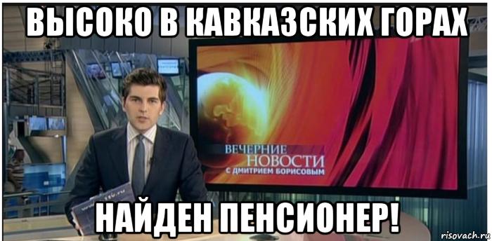 Новости через 20 лет Пенсионеры, Долгожитель, Новости, Сенсация, Дмитрий Борисов