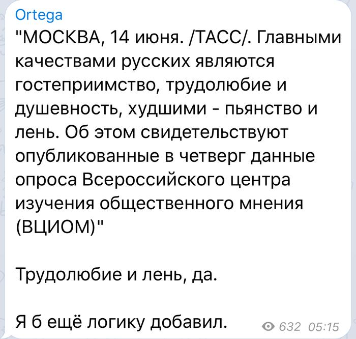 Главные качества русских