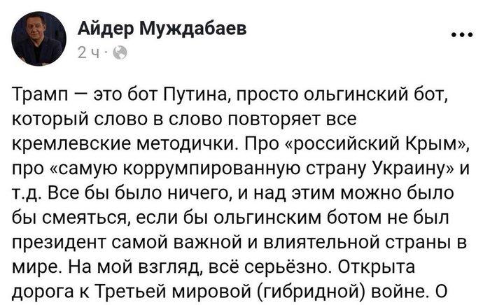 От таки дела Украина, Политика, Трамп, Кремлеботы, Ольгинцы, Лахтенцы, Что они там курят, Страна 404