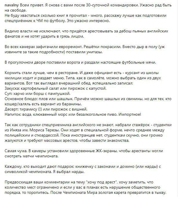Хочу в тюрьму. Алексей Навальный, спецприемник, шоб я так жил