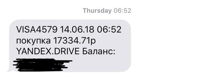 Yandex.Drive, поездка и 17 334 рубля. каршеринг, яндекс, Яндекс драйв, длиннопост, негатив