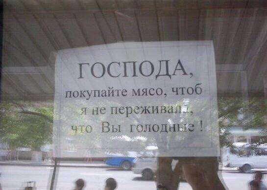 Топ реклама мясного магазина !