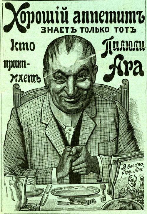 Реклама начала XX века реклама, ретро, 20 век, длиннопост