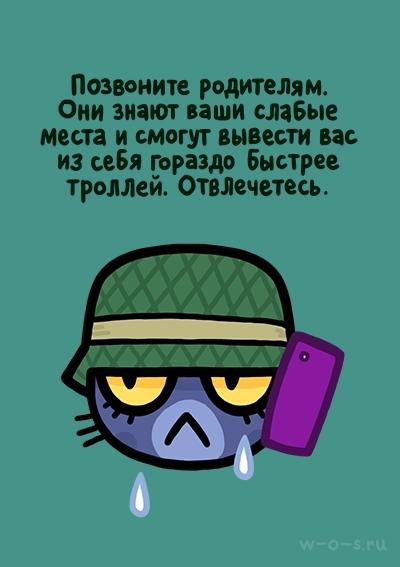 В интернете кто-то неправ © Картинки, Текст, Юмор, Интернет, Холивар, Длиннопост