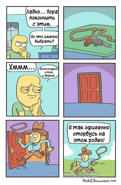 Выбор Комиксы, Heckifiknowcomics, Перевел сам