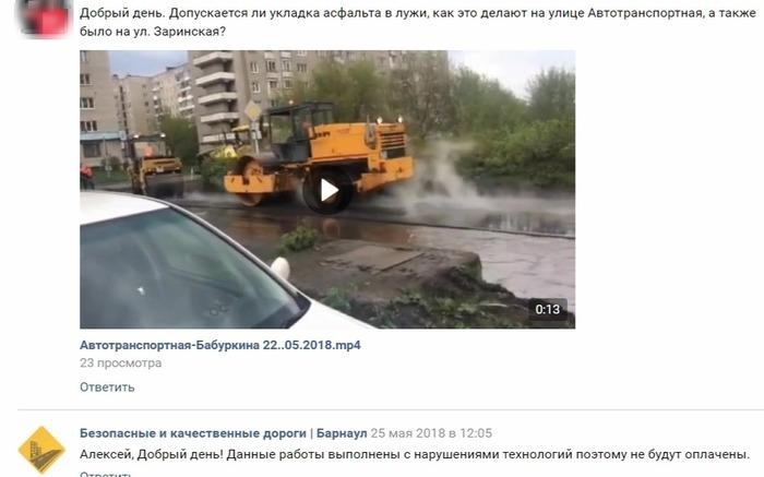 В Барнауле кладут асфальт в лужи... За такие работы обещали не заплатить Барнаул, Асфальт, Укладка асфальта, Лужа, ВКонтакте, Скриншот, Негатив