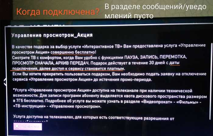 Побирушки с Ростелекома (подключение платных услуг) Rostelecom, Rtk, Услуги, Акции