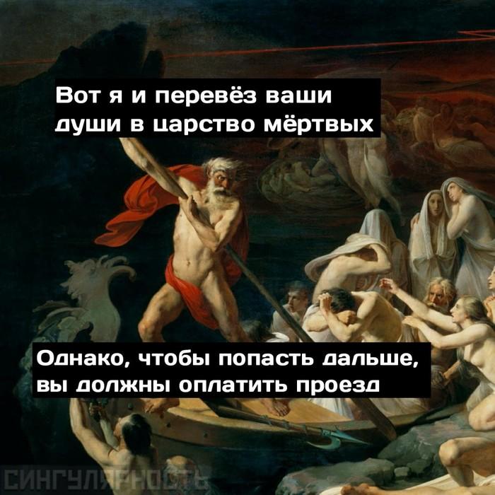 Царство мёртвых Сингулярность, ВКонтакте, Царство мертвых, Проезд, Длиннопост, Картина с историей