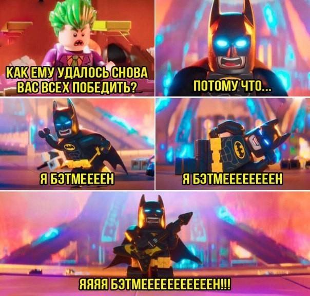 Потому, что я Бэтмен! Бэтмен, Восхитительно