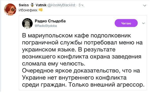 Ибонефихх Украина, Конфликт, Twitter, Доказательство