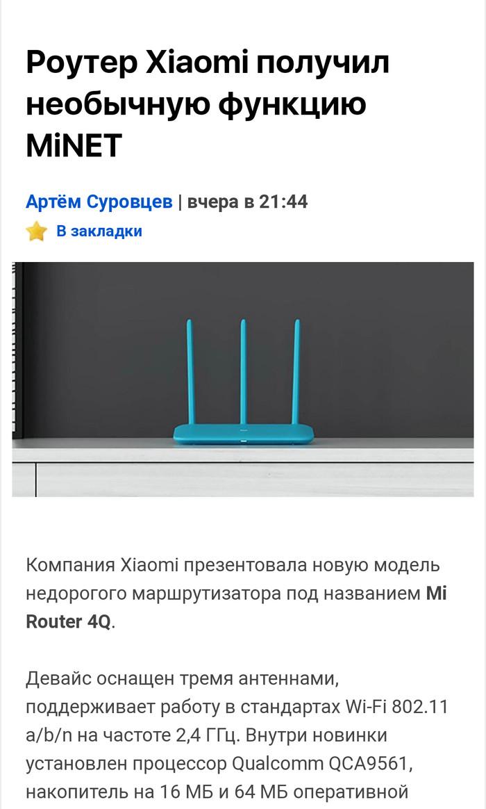 Действительно необычная функция для роутера... Xiaomi, Прикол