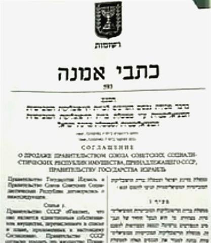 Соглашение № 593 или «Апельсиновая сделка» СССР, Израиль, Дипломатия, Политика, Плохая идея, История, Длиннопост