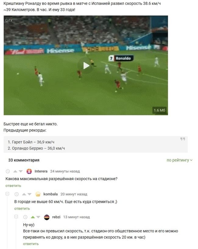Комментарии пикабу Комментарии на пикабу, Юмор, Пдд, Футбол