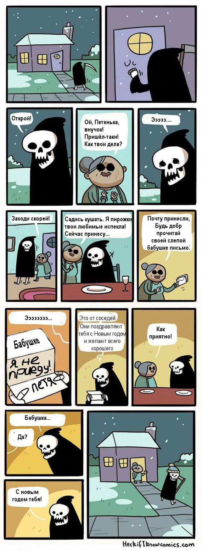 Бабушка и смерть Комиксы, Бабушка, Смерть, Heckifiknowcomics, Длиннопост